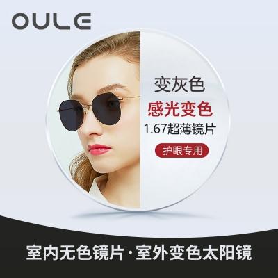 OULE镜片 1.67超薄非球面防辐射 变色镜片变灰色 两片价