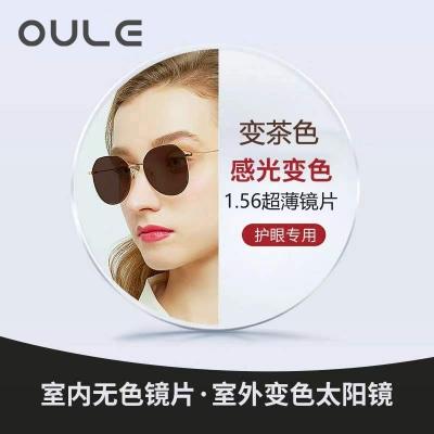 OULE镜片 1.56超薄非球面防辐射 变色镜片变茶色 两片价