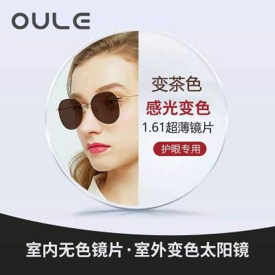 OULE镜片 1.61超薄非球面防辐射 变色镜片变茶色 两片价