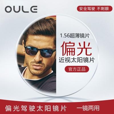 OULE镜片 1.56超薄偏光近视太阳镜片 茶色 两片价