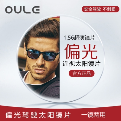 OULE镜片 1.56超薄偏光近视太阳镜片 墨绿色 两片价