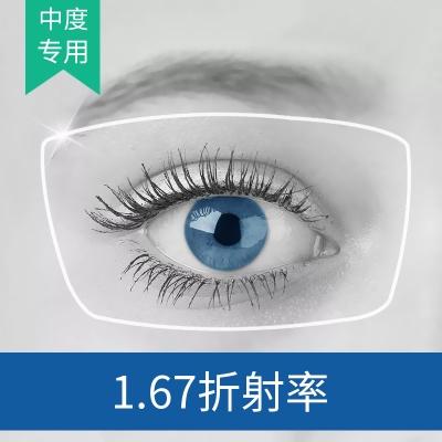 OULE镜片 1.67超薄非球面防辐射防紫外高清镜片 两片价
