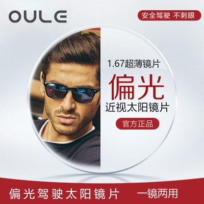 OULE镜片 1.67超薄偏光近视太阳镜片 灰色 两片价