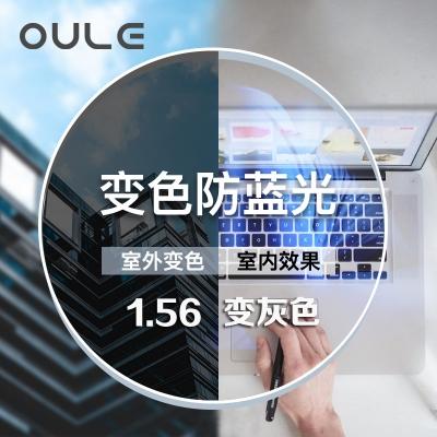 OULE镜片 1.56超薄非球面防辐射 防蓝光+变色镜片变灰色 两片价