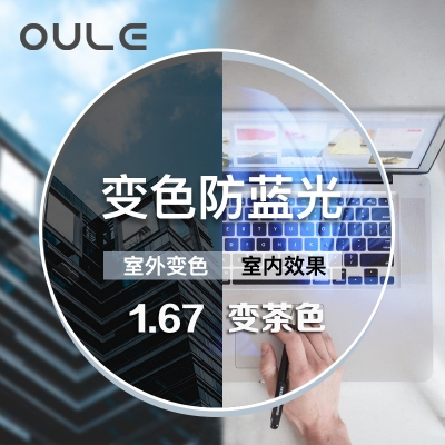 OULE镜片 1.67超薄非球面防辐射 防蓝光+变色镜片变茶色 两片价