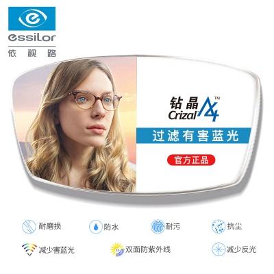 依视路钻晶A4 1.67防蓝光 非球面防蓝光抗紫外线眼镜片 两片价