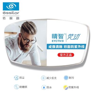 依视路睛智萤动 1.61抗紫外线抗辐射树脂非球面近视眼镜片 两片价