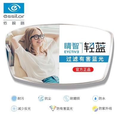 依视路睛智轻蓝 1.61防蓝光 非球面防蓝光抗紫外线眼镜片 两片价