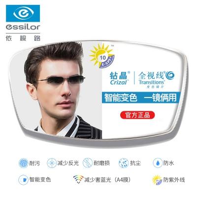 依视路钻晶A3变色 1.56抗紫外线抗辐射树脂非球面近视眼镜片 两片价