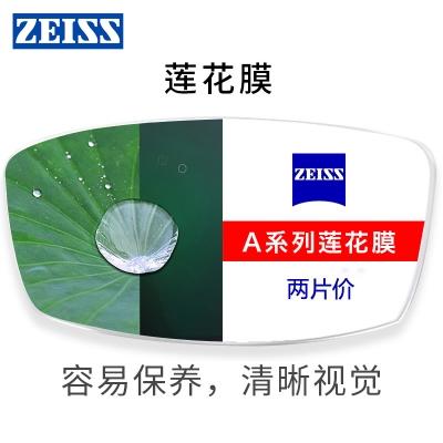 蔡司A系列莲花膜 1.67树脂非球面近视镜片 两片价