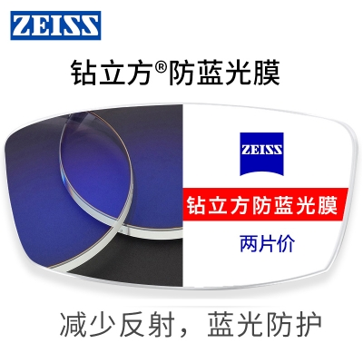 蔡司钻立方防蓝光膜 1.67树脂非球面近视镜片 两片价