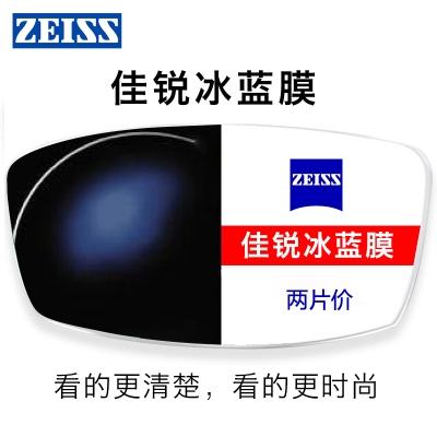 蔡司佳锐冰蓝膜 1.67树脂非球面近视镜片 两片价
