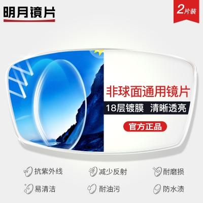 明月镜片 1.74超薄非球面防辐射防紫外高清镜片 两片价