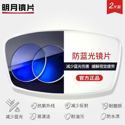明月防蓝光镜片 1.61超薄非球面防辐射防紫外高清镜片 两片价