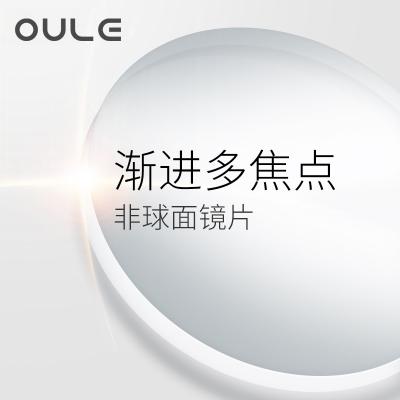 OULE多焦点渐进片 1.61远近视两用自动变焦双光镜片 两片价