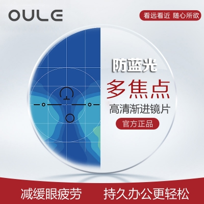 OULE多焦点防蓝光渐进片 1.56远近视两用自动变焦双光镜片 两片价