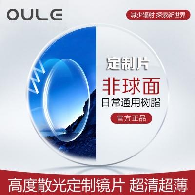 OULE高度散光定制片 1.56超薄非球面防辐射防紫外镜片 两片价