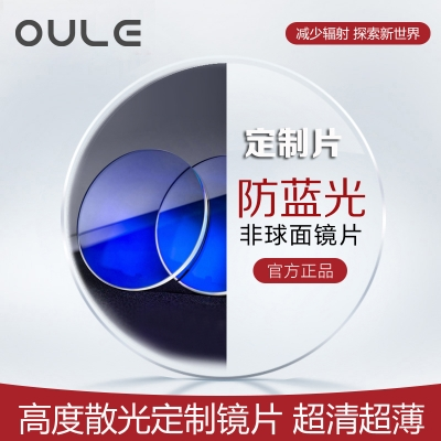 OULE高度散光定制防蓝光片 1.67超薄非球面防辐射防紫外镜片 两片价