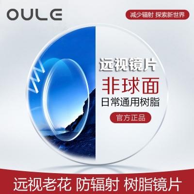 OULE远视老花镜片 1.67超薄非球面防辐射防紫外镜片 两片价