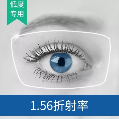 OULE镜片 1.56超薄非球面防辐射防紫外高清镜片 两片价