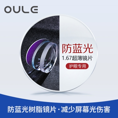 OULE镜片 1.67超薄非球面防辐射 高清防蓝光镜片 两片价