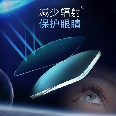 OULE远视老花镜片 1.61超薄非球面防辐射防紫外镜片 两片价