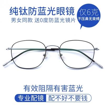 OULE 男女同款防蓝光近视眼镜 纯钛方框防辐射眼镜框 黑色