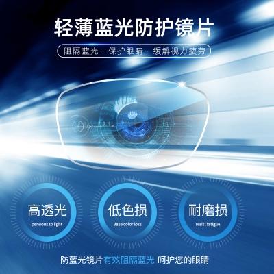 OULE镜片 1.61超薄非球面防辐射 高清防蓝光镜片 两片价