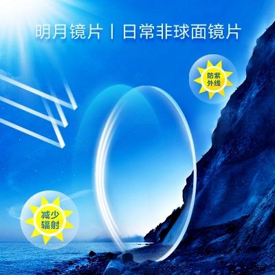 明月镜片 1.67超薄非球面防辐射防紫外高清镜片 两片价