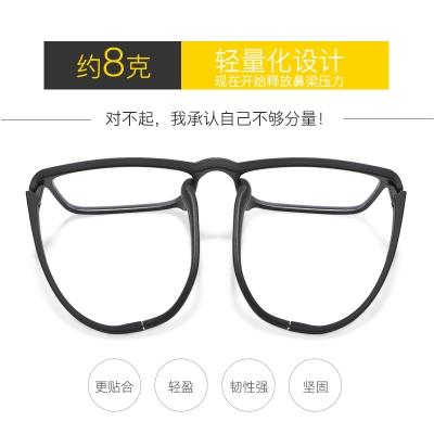 OULE 男女同款超轻TR90近视眼镜 防蓝光防辐射全框眼镜 黑蓝