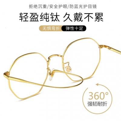 OULE 超轻纯钛防蓝光眼镜 男女同款高端多边形钛架 金色