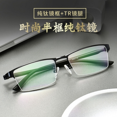 OULE 男士超轻商务纯钛眼镜框 时尚半框近视眼镜架 黑色