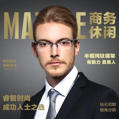 OULE 超轻纯钛商务近视眼镜框 男士半框时尚眼镜架 中码黑色