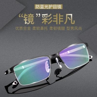 OULE 新款高档男士商务眼镜框 防辐射抗蓝光眼镜 全框蓝色